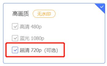 超清720